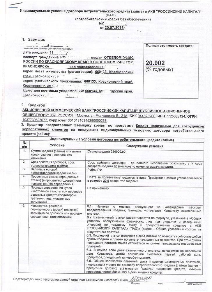 оформить кредитную карту втб банк москвы
